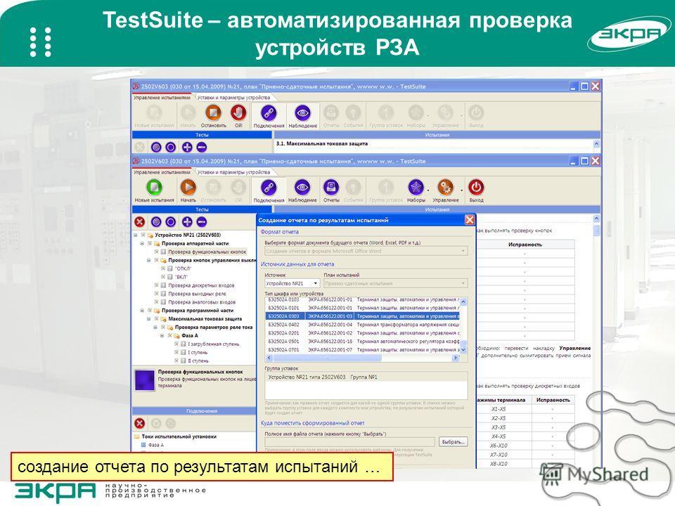 TestSuite – автоматизированная проверка устройств РЗА создание отчета по результатам испытаний …