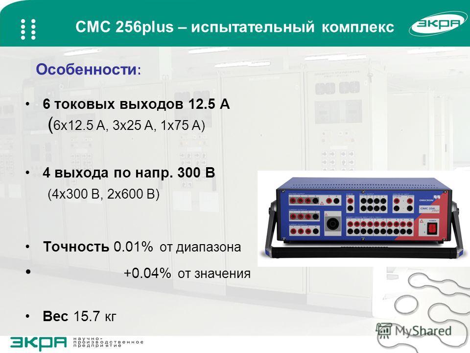 CMC 256plus – испытательный комплекс 6 токовых выходов 12.5 A ( 6x12.5 А, 3x25 А, 1x75 А) 4 выхода по напр. 300 В (4x300 В, 2x600 В) Точность 0.01% от диапазона +0.04% от значения Вес 15.7 кг Особенности :