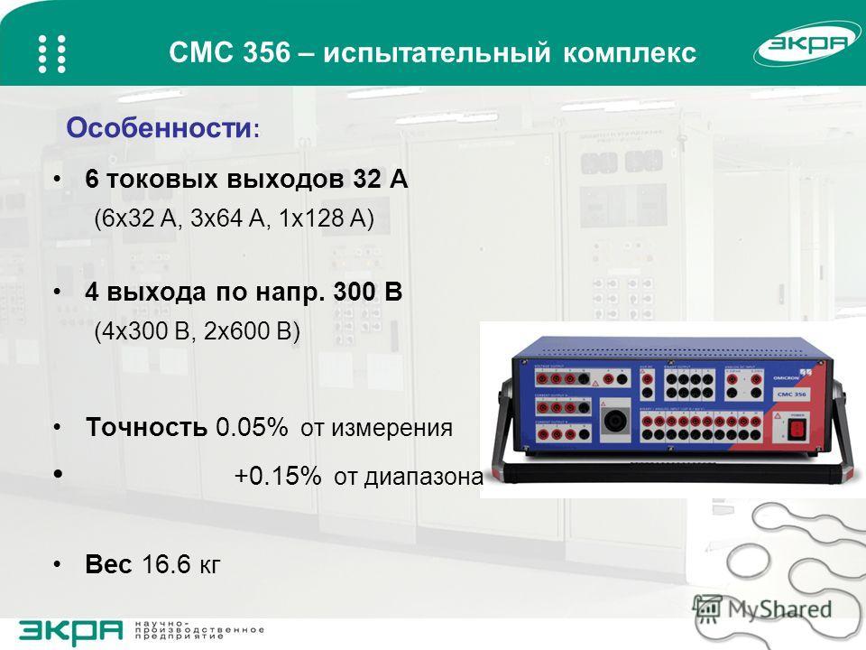 CMC 356 – испытательный комплекс 6 токовых выходов 32 A (6x32 А, 3x64 А, 1x128 А) 4 выхода по напр. 300 В (4x300 В, 2x600 В) Точность 0.05% от измерения +0.15% от диапазона Вес 16.6 кг Особенности :