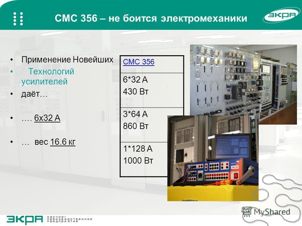 CMC 356 – не боится электромеханики Применение Новейших Технологий усилителей даёт… …. 6x32 A … вес 16.6 кг CMC 356 6*32 A 430 Вт 3*64 A 860 Вт 1*128 A 1000 Вт