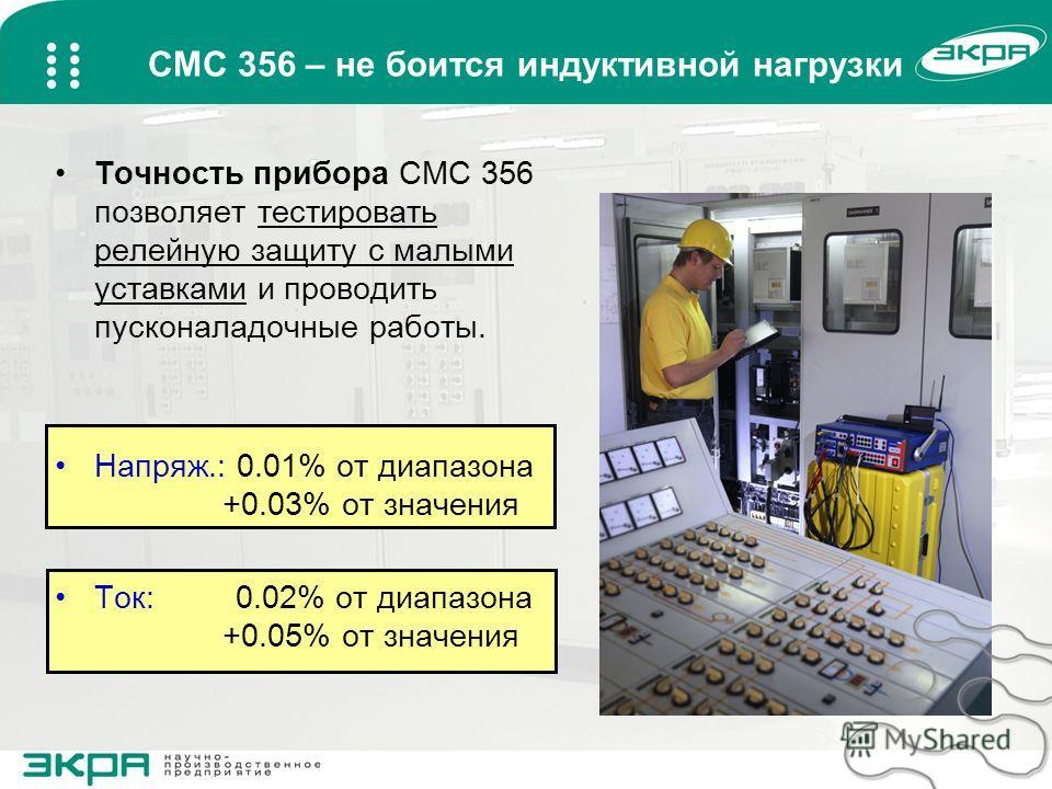 CMC 356 – не боится индуктивной нагрузки Точность прибора CMC 356 позволяет тестировать релейную защиту с малыми уставками и проводить пусконаладочные работы. Напряж.: 0.01% от диапазона +0.03% oт значения Ток: 0.02% от диапазона +0.05% oт значения