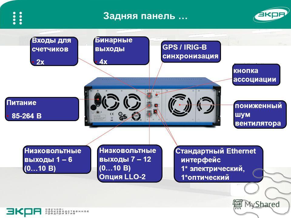 Задняя панель … Питание 85-264 В Стандартный Ethernet интерфейс 1* электрический, 1*оптический пониженный шум вентилятора GPS / IRIG-B синхронизация Бинарные выходы 4х кнопка ассоциации Низковольтные выходы 1 – 6 (0…10 В) Низковольтные выходы 7 – 12
