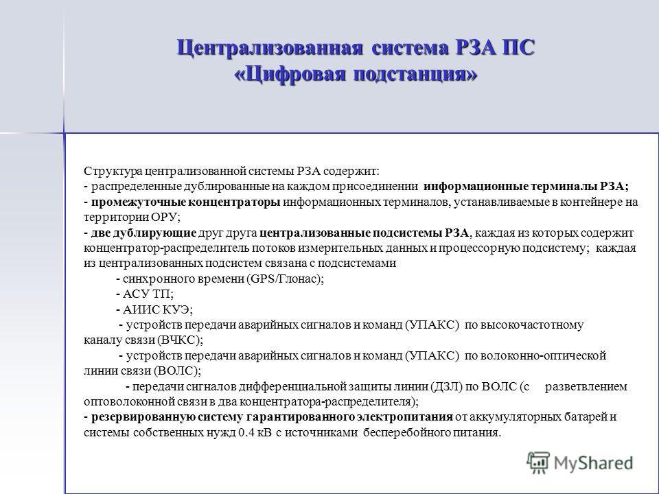 Структура централизованной системы РЗА содержит: - распределенные дублированные на каждом присоединении информационные терминалы РЗА; - промежуточные концентраторы информационных терминалов, устанавливаемые в контейнере на территории ОРУ; - две дубли