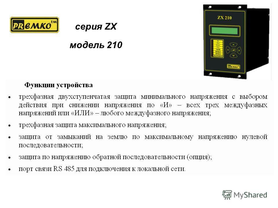 серия ZX модель 210