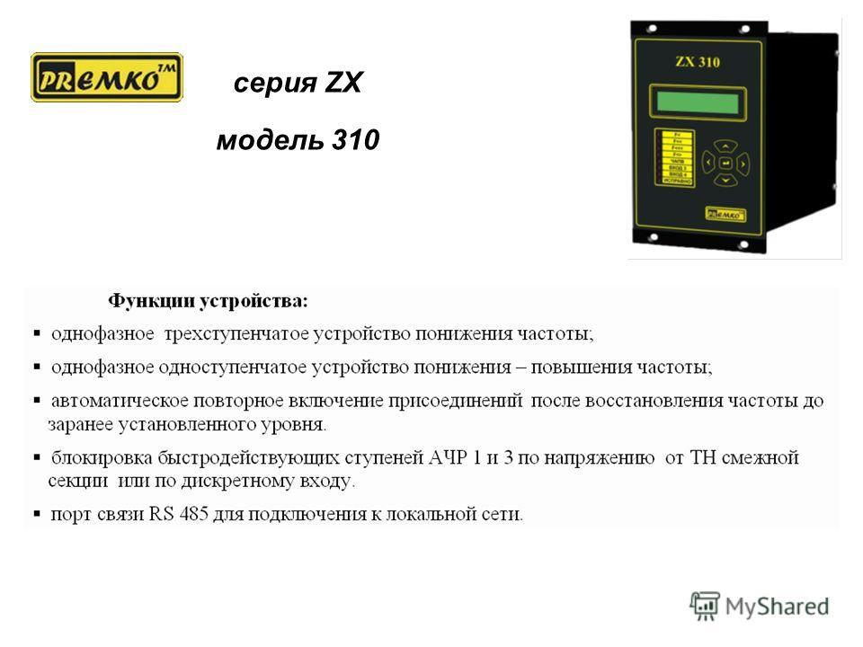 серия ZX модель 310
