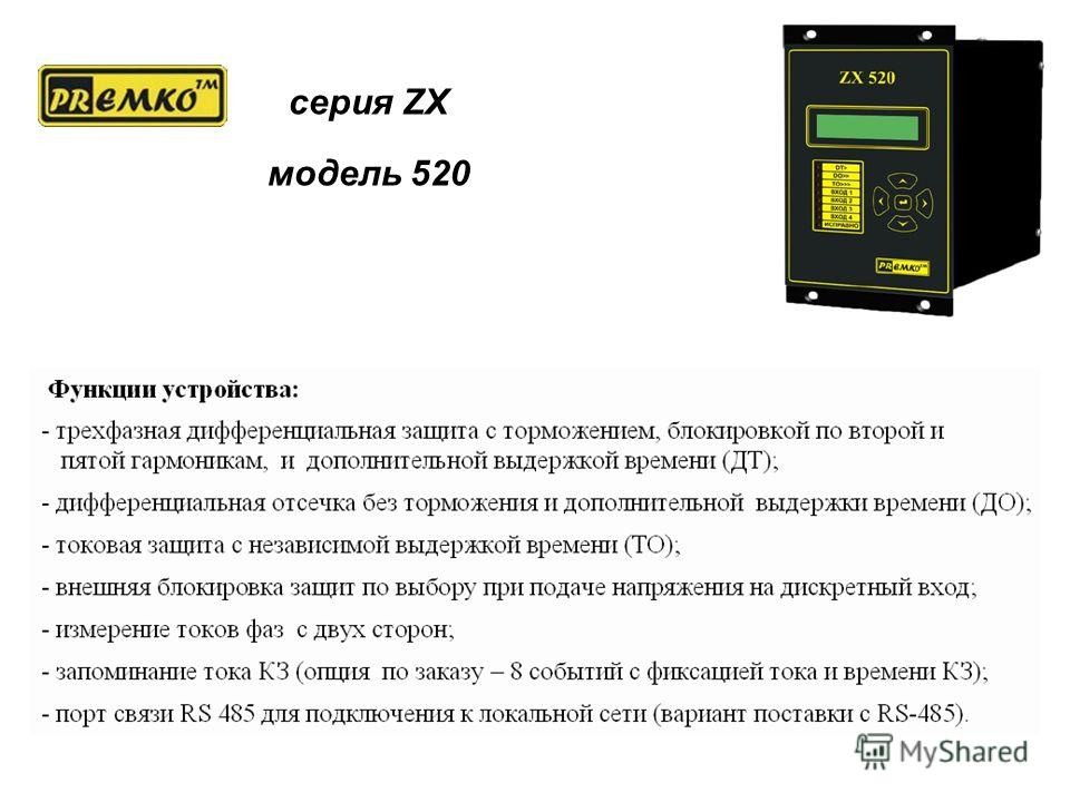 серия ZX модель 520