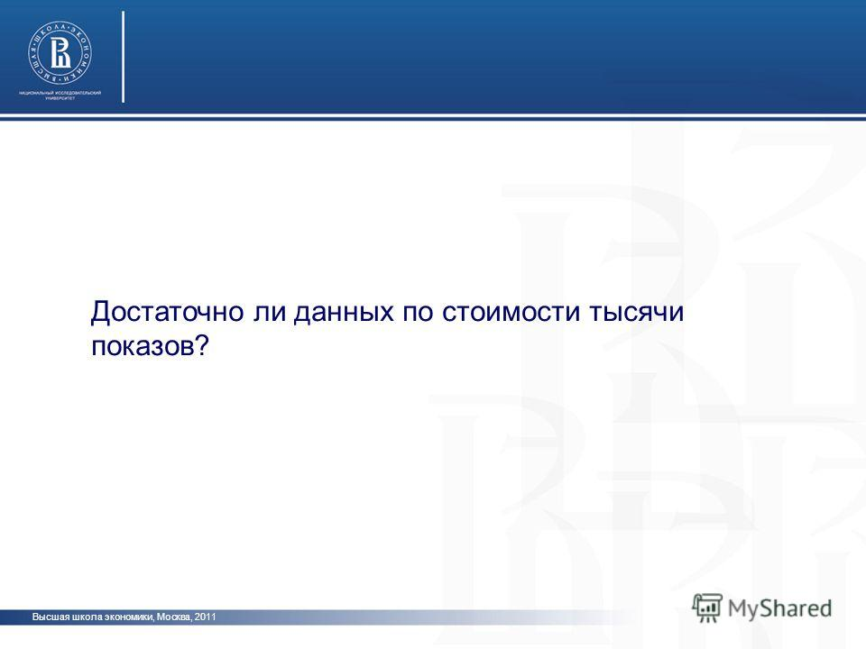 Высшая школа экономики, Москва, 2011 Достаточно ли данных по стоимости тысячи показов?