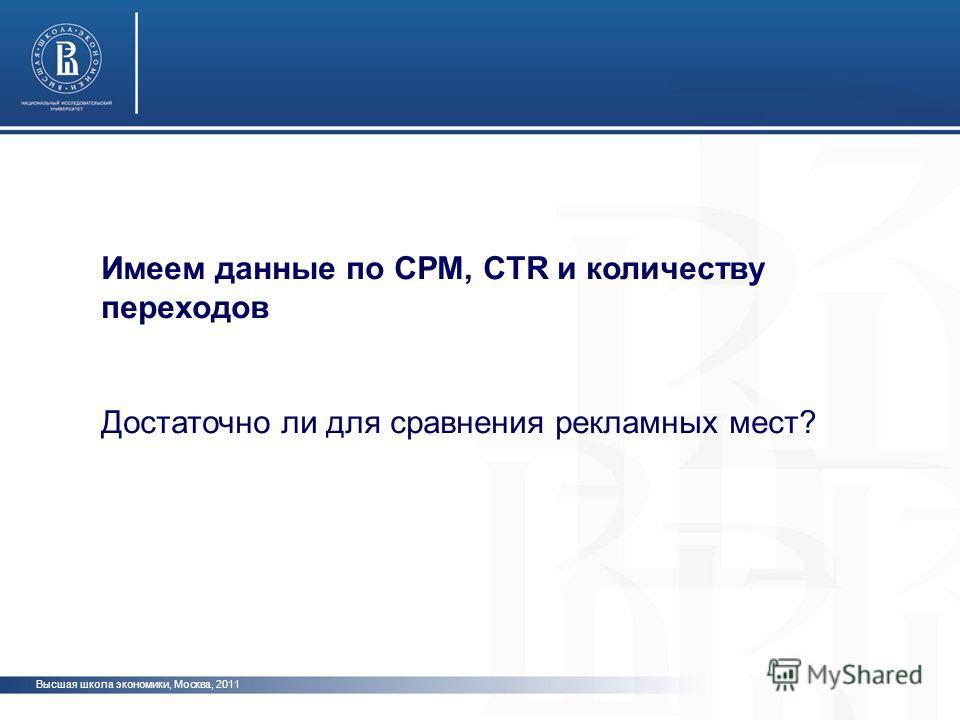Высшая школа экономики, Москва, 2011 Имеем данные по CPM, СTR и количеству переходов Достаточно ли для сравнения рекламных мест?