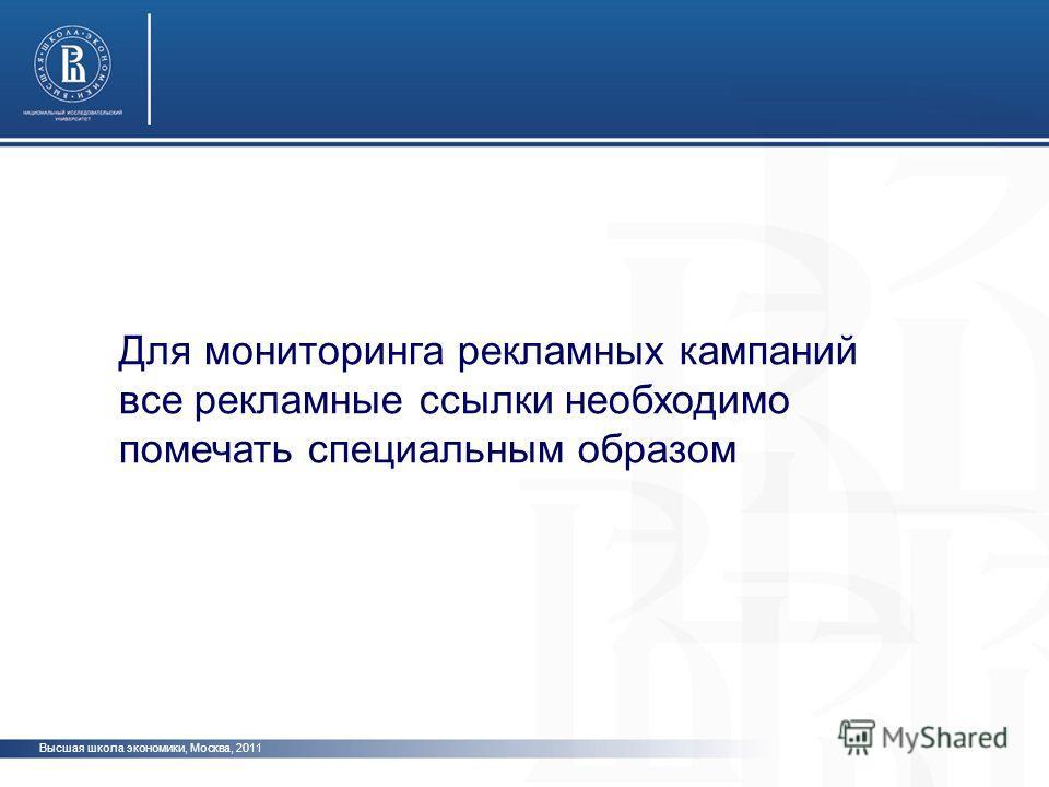 Высшая школа экономики, Москва, 2011 Для мониторинга рекламных кампаний все рекламные ссылки необходимо помечать специальным образом