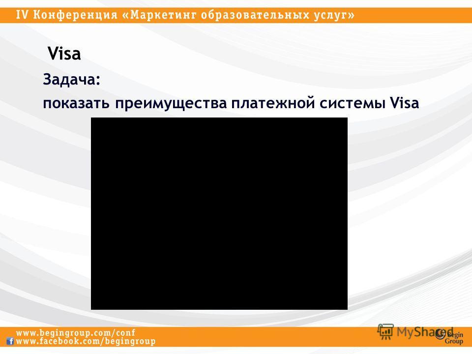 Задача: показать преимущества платежной системы Visa Visa