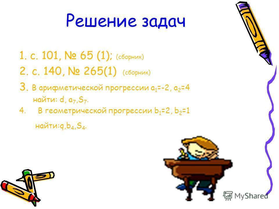 Критерии оценок: «5» - 11-12 правильных ответов; «4» - 9-10 правильных ответов; «3» - 5-8 правильных ответов. Ответы: 1.- 3 7.- 4 2.- 18 8.- 15 3. - 2 9.- 8 4.- 14 10.- 1 5.- 7 11.- 10 6.- 12 12.-14