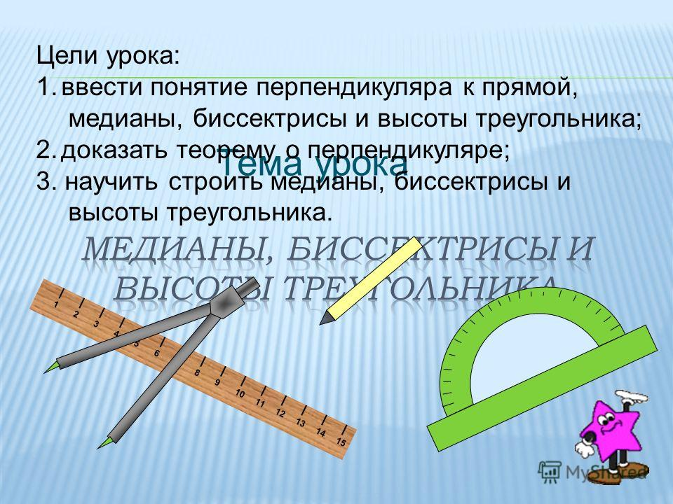 Тема урока Цели урока: 1.ввести понятие перпендикуляра к прямой, медианы, биссектрисы и высоты треугольника; 2.доказать теорему о перпендикуляре; 3. научить строить медианы, биссектрисы и высоты треугольника. 123456789101112131415