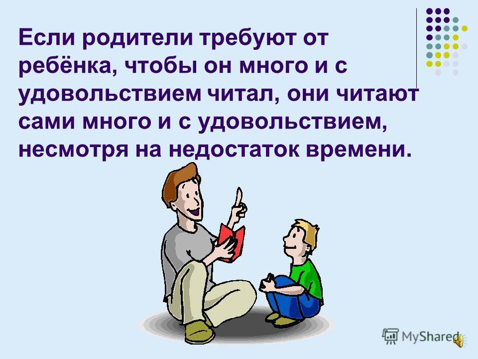 Цель Знакомство с правилами воспитания, которые должен соблюдать каждый родитель.