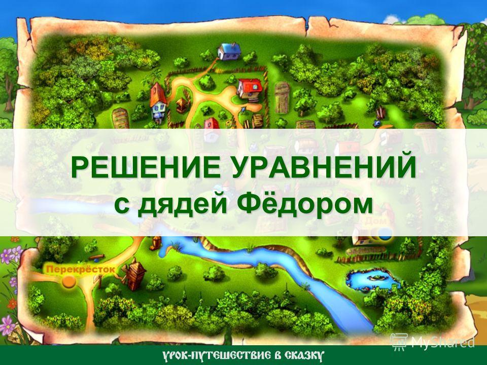 РЕШЕНИЕ УРАВНЕНИЙ с дядей Фёдором