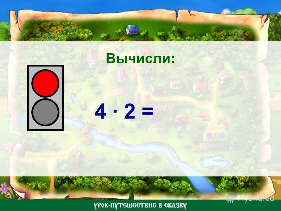 Вычисли: 4 · 2 =