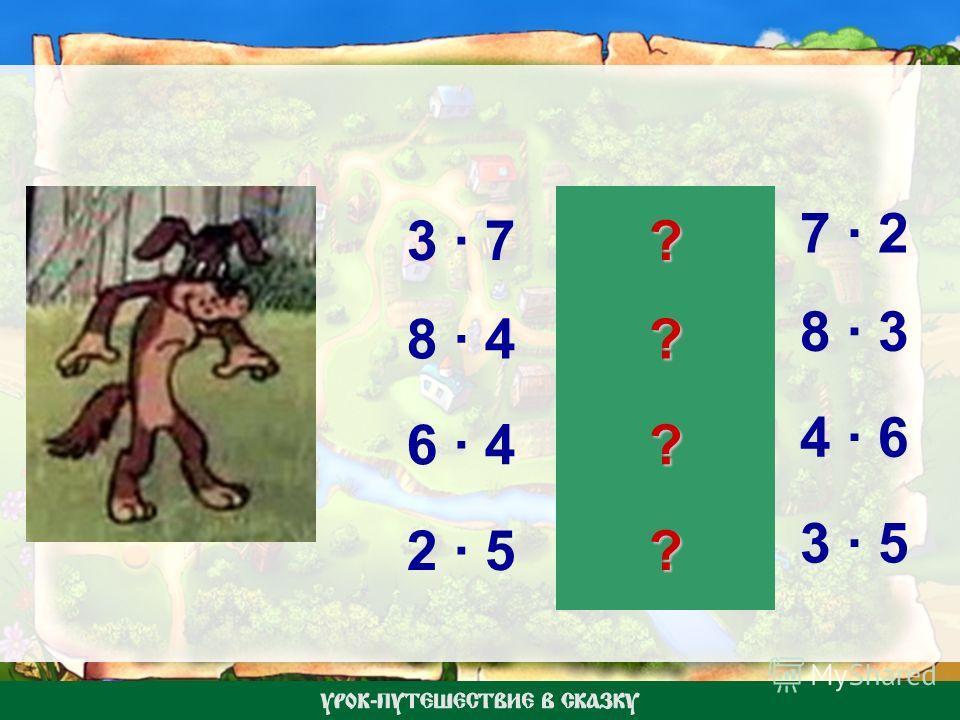 3 · 7 7 · 2 ? 8 · 4 8 · 3 ? 6 · 4 4 · 6 ? 2 · 5 3 · 5 ?