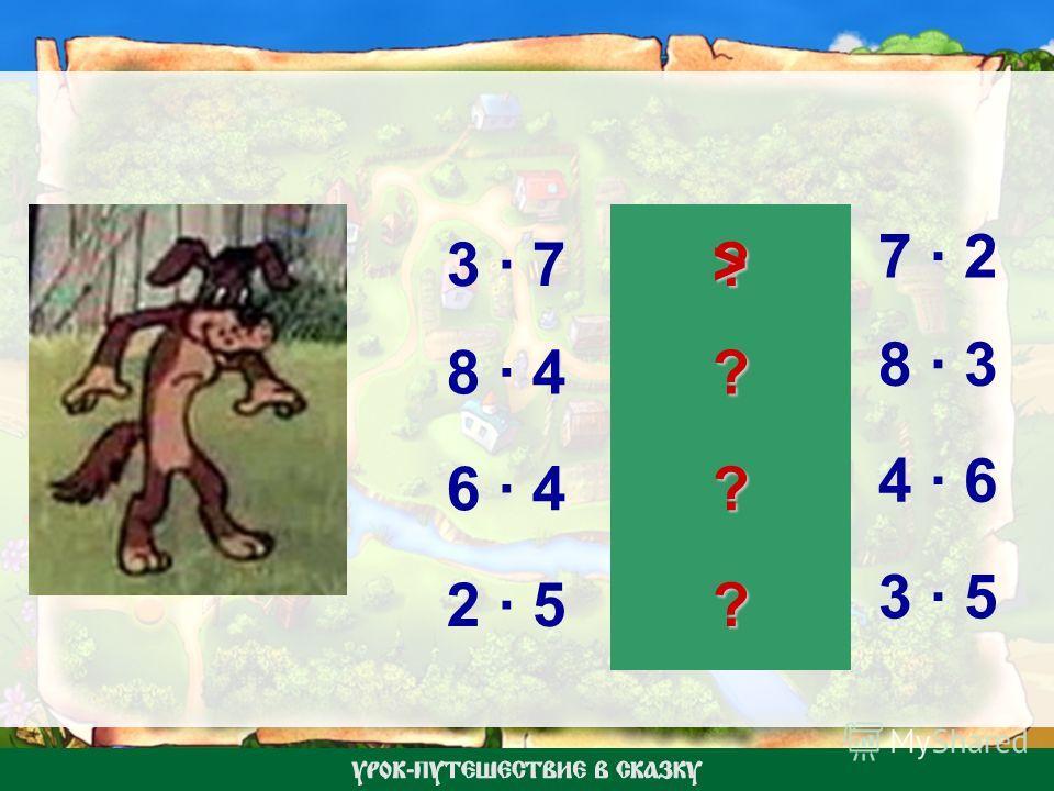 3 · 7 7 · 2 ? 8 · 4 8 · 3 ? 6 · 4 4 · 6 ? 2 · 5 3 · 5 ? >