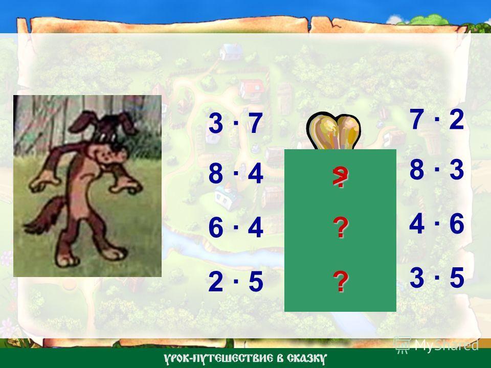 3 · 7 7 · 2 ? 8 · 4 8 · 3 6 · 4 4 · 6 ? 2 · 5 3 · 5 ? >