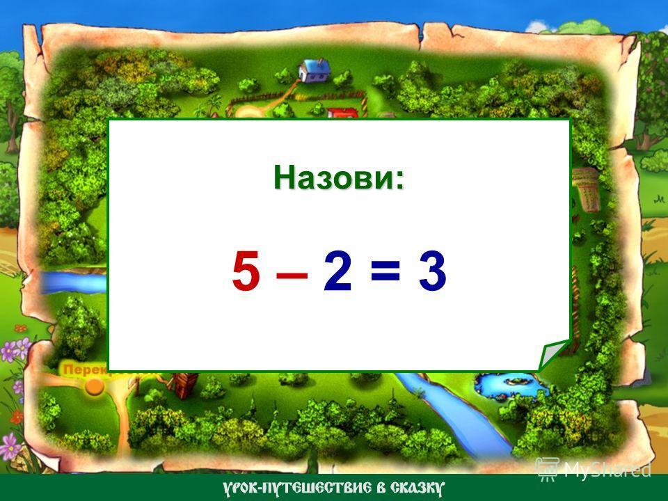 Назови: 5 – 2 = 3