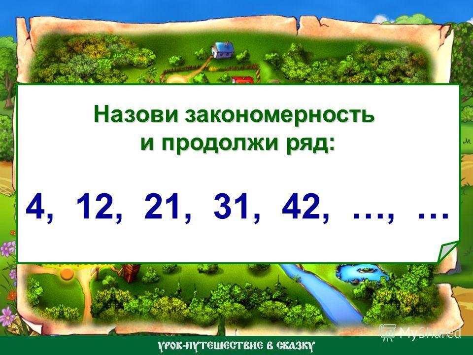Назови закономерность и продолжи ряд: 4, 12, 21, 31, 42, …, …