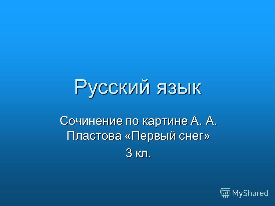 Русский язык Сочинение по картине А. А. Пластова «Первый снег» 3 кл.
