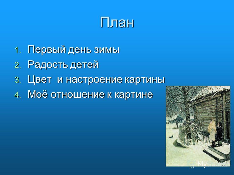 План 1. Первый день зимы 2. Радость детей 3. Цвет и настроение картины 4. Моё отношение к картине