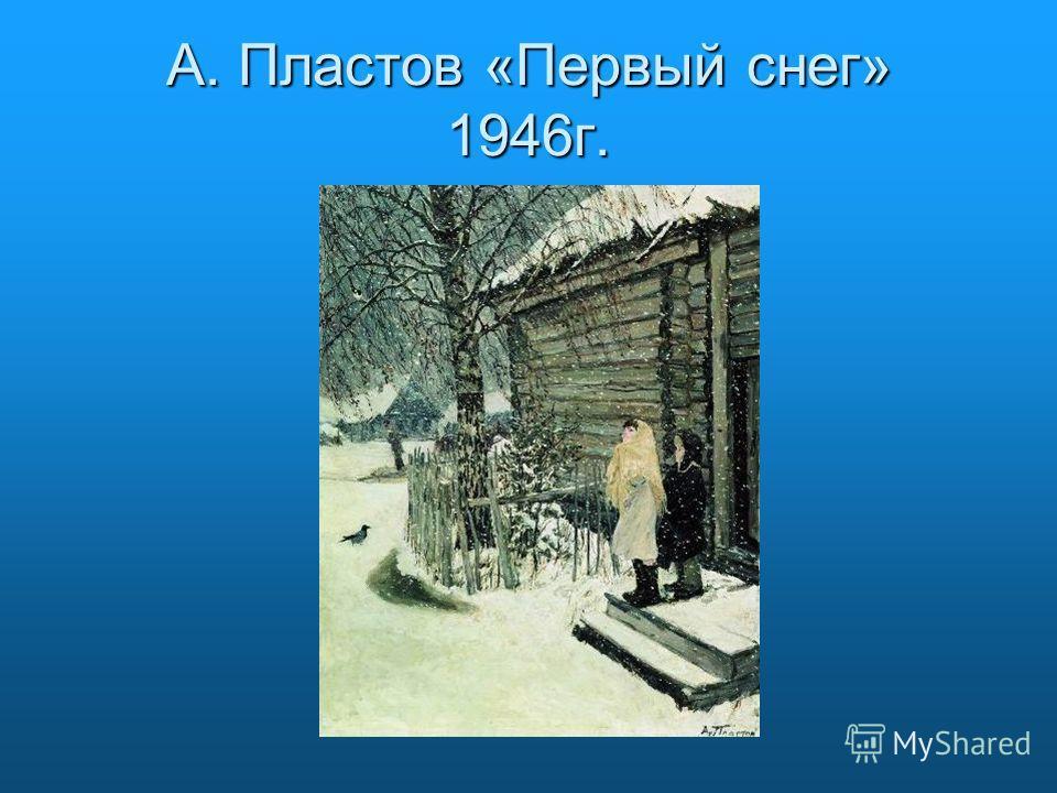 А. Пластов «Первый снег» 1946г.