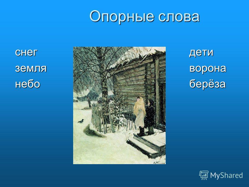 Опорные слова снегдети земляворона небоберёза