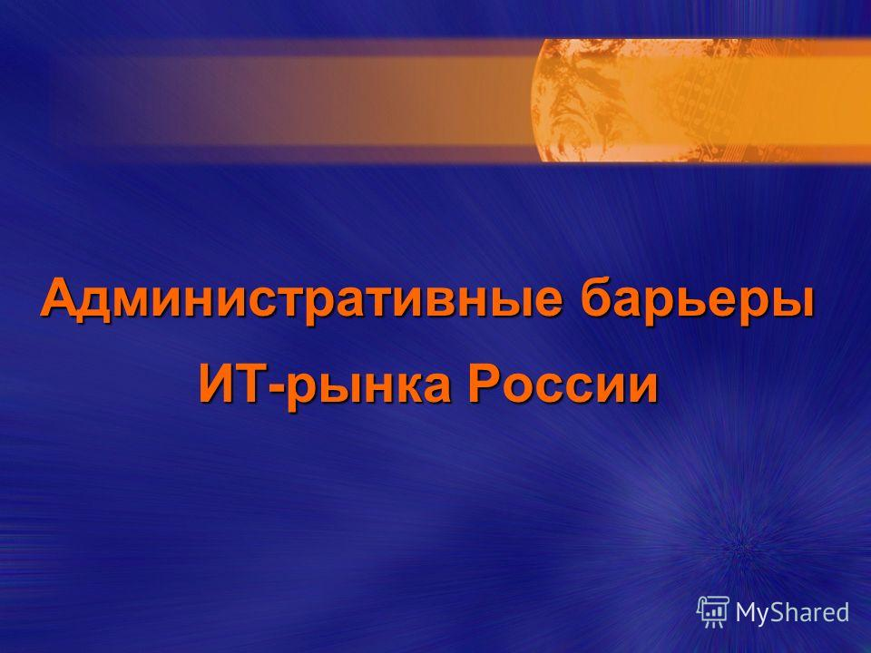 Административные барьеры ИТ-рынка России