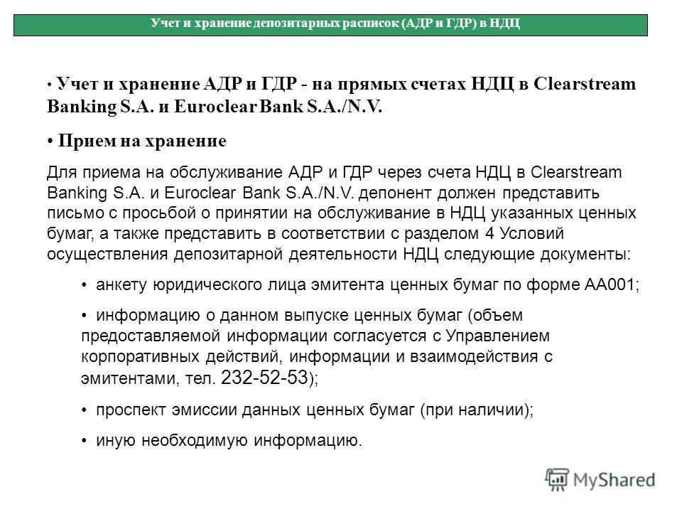 Учет и хранение АДР и ГДР - на прямых счетах НДЦ в Clearstream Banking S.A. и Euroclear Bank S.A./N.V. Прием на хранение Для приема на обслуживание АДР и ГДР через счета НДЦ в Clearstream Banking S.A. и Euroclear Bank S.A./N.V. депонент должен предст