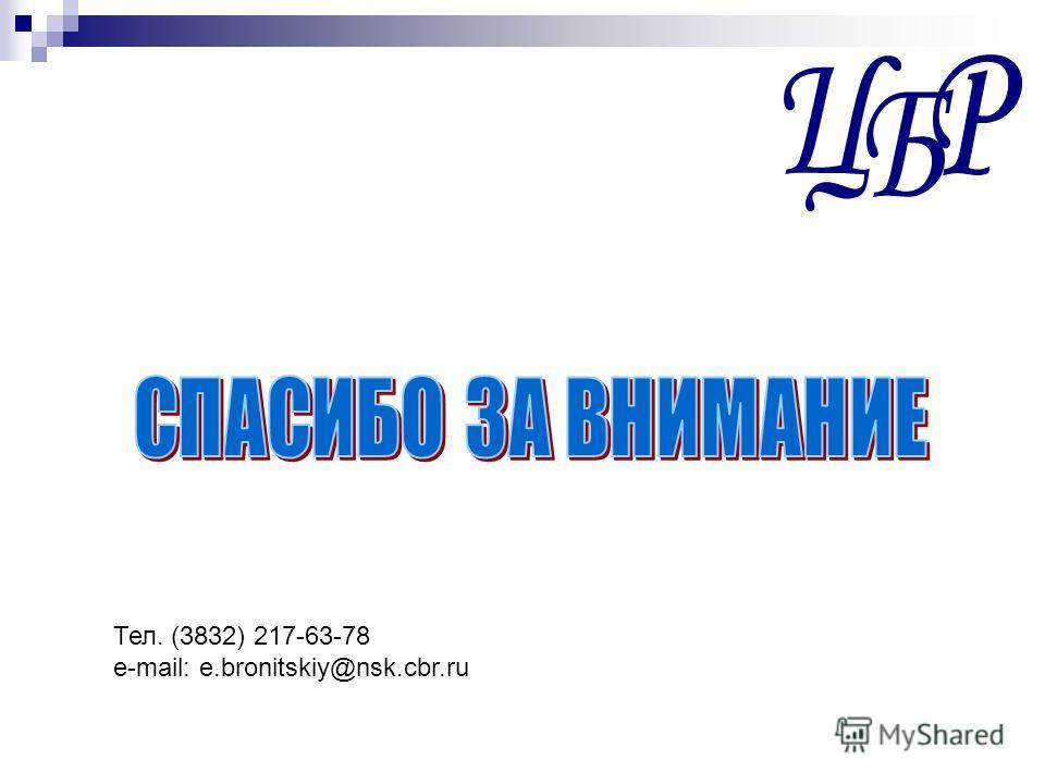 Тел. (3832) 217-63-78 e-mail: e.bronitskiy@nsk.cbr.ru