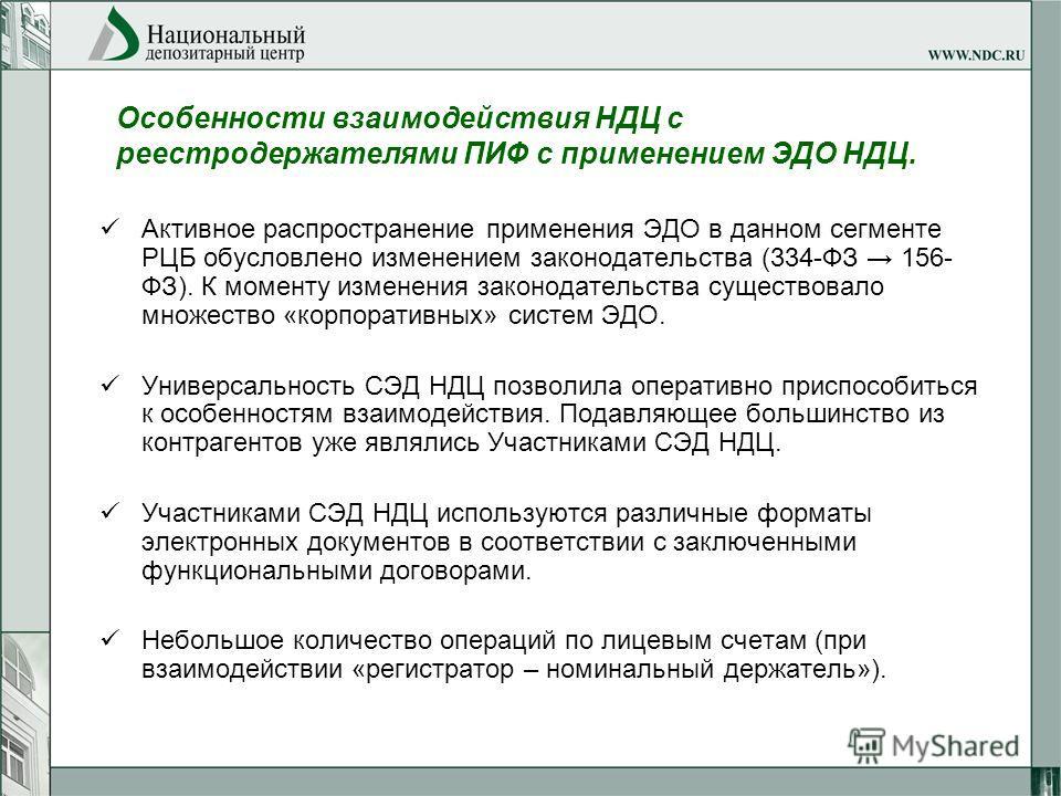 Особенности взаимодействия НДЦ с реестродержателями ПИФ с применением ЭДО НДЦ. Активное распространение применения ЭДО в данном сегменте РЦБ обусловлено изменением законодательства (334-ФЗ 156- ФЗ). К моменту изменения законодательства существовало м