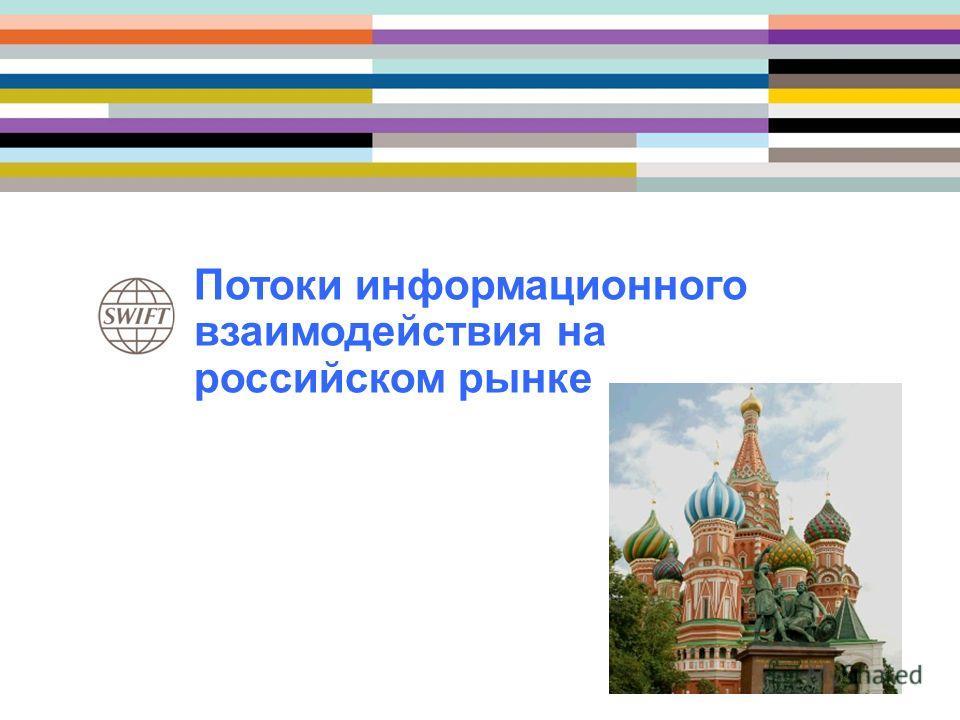 Потоки информационного взаимодействия на российском рынке