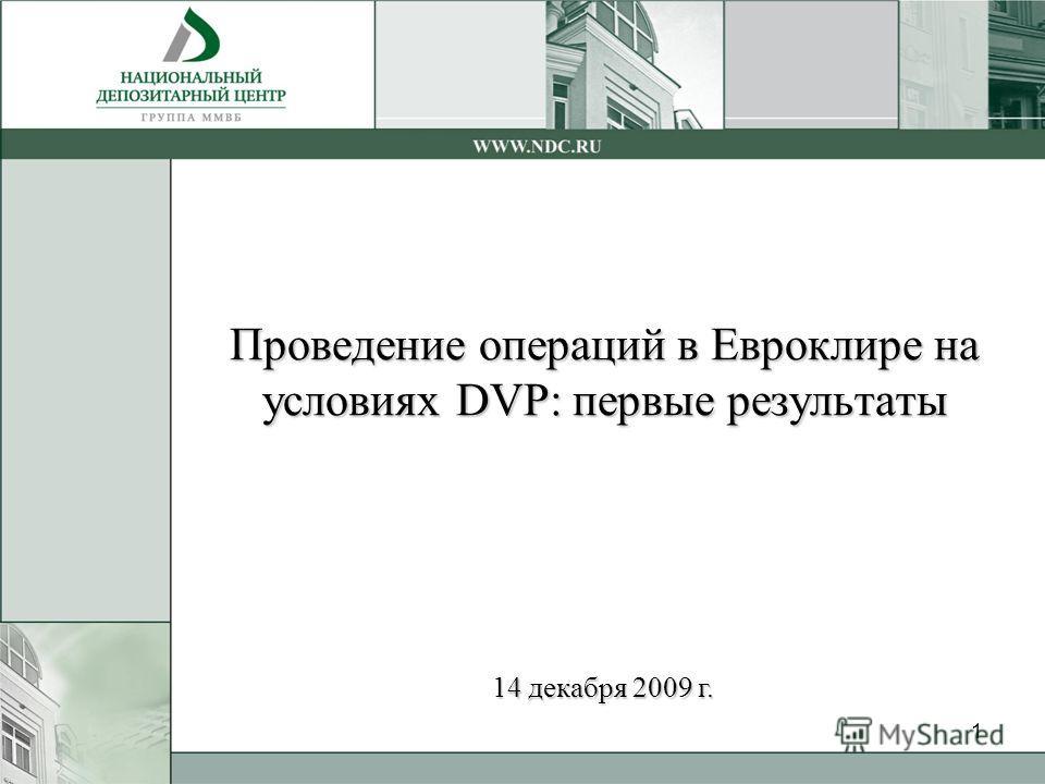 1 Проведение операций в Евроклире на условиях DVP: первые результаты 14 декабря 2009 г.