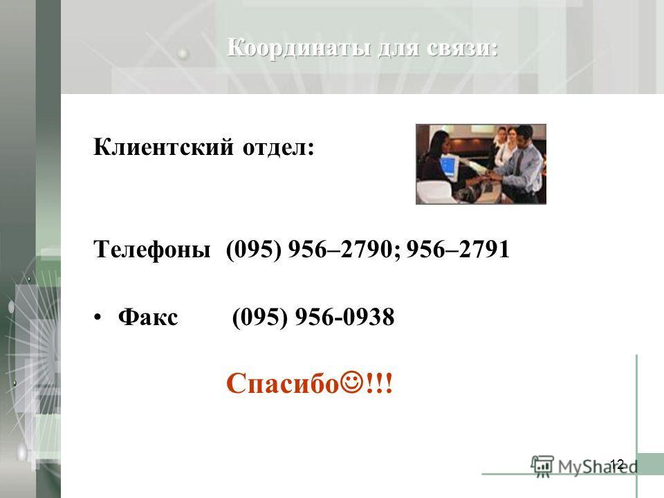 12 Клиентский отдел: Телефоны(095) 956–2790; 956–2791 Факс (095) 956-0938 Спасибо !!!