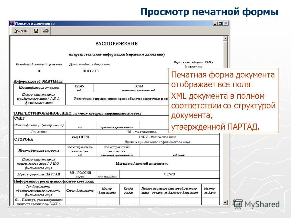 Просмотр печатной формы Печатная форма документа отображает все поля XML-документа в полном соответствии со структурой документа, утвержденной ПАРТАД.