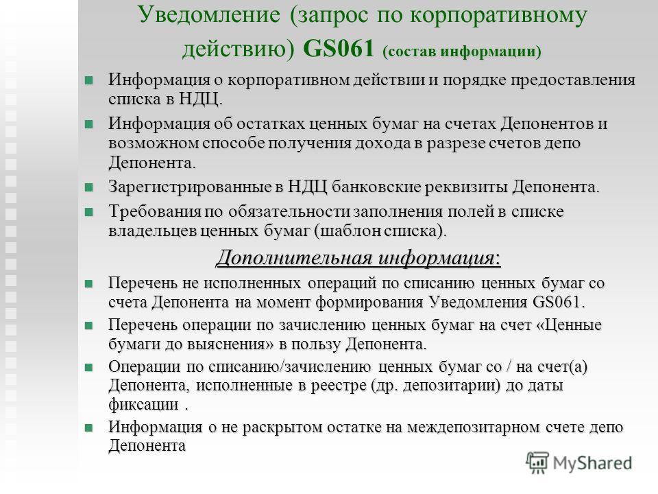 (состав информации) Уведомление (запрос по корпоративному действию) GS061 (состав информации) Информация о корпоративном действии и порядке предоставления списка в НДЦ. Информация о корпоративном действии и порядке предоставления списка в НДЦ. Информ