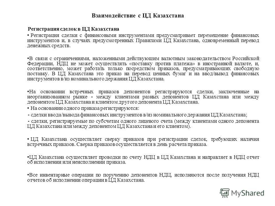 Взаимодействие с ЦД Казахстана Регистрация сделок в ЦД Казахстана Регистрация сделки с финансовыми инструментами предусматривает перемещение финансовых инструментов и, в случаях предусмотренных Правилами ЦД Казахстана, одновременный перевод денежных