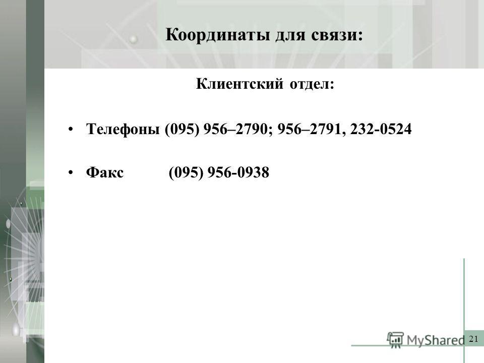 Клиентский отдел: Телефоны(095) 956–2790; 956–2791, 232-0524 Факс (095) 956-0938 Координаты для связи: 21