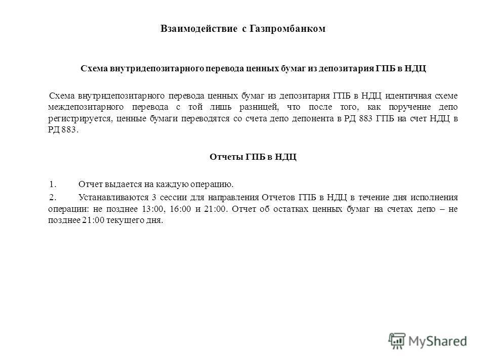 Взаимодействие с Газпромбанком Схема внутридепозитарного перевода ценных бумаг из депозитария ГПБ в НДЦ Схема внутридепозитарного перевода ценных бумаг из депозитария ГПБ в НДЦ идентичная схеме междепозитарного перевода с той лишь разницей, что после