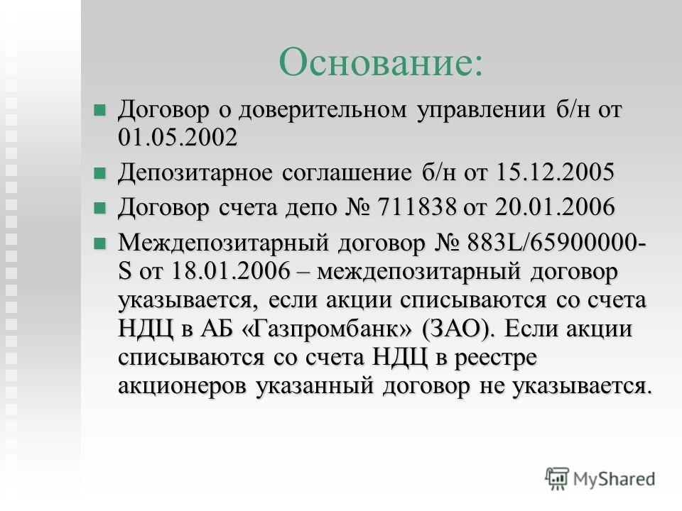 Основание: Договор о доверительном управлении б/н от 01.05.2002 Договор о доверительном управлении б/н от 01.05.2002 Депозитарное соглашение б/н от 15.12.2005 Депозитарное соглашение б/н от 15.12.2005 Договор счета депо 711838 от 20.01.2006 Договор с