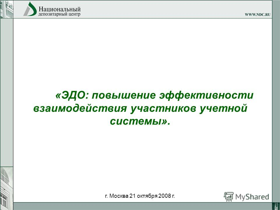 г. Москва 21 октября 2008 г. «ЭДО: повышение эффективности взаимодействия участников учетной системы».