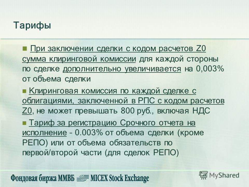 При заключении сделки с кодом расчетов Z0 сумма клиринговой комиссии для каждой стороны по сделке дополнительно увеличивается на 0,003% от объема сделки Клиринговая комиссия по каждой сделке с облигациями, заключенной в РПС с кодом расчетов Z0, не мо