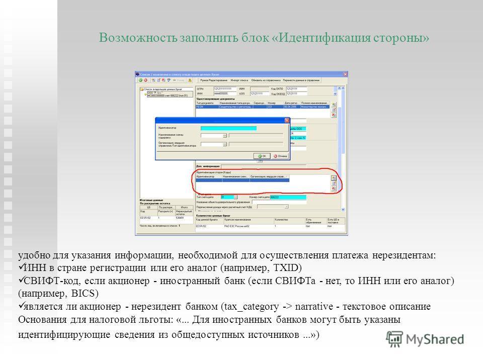 Возможность заполнить блок «Идентификация стороны» удобно для указания информации, необходимой для осуществления платежа нерезидентам: ИНН в стране регистрации или его аналог (например, TXID) СВИФТ-код, если акционер - иностранный банк (если СВИФТа -