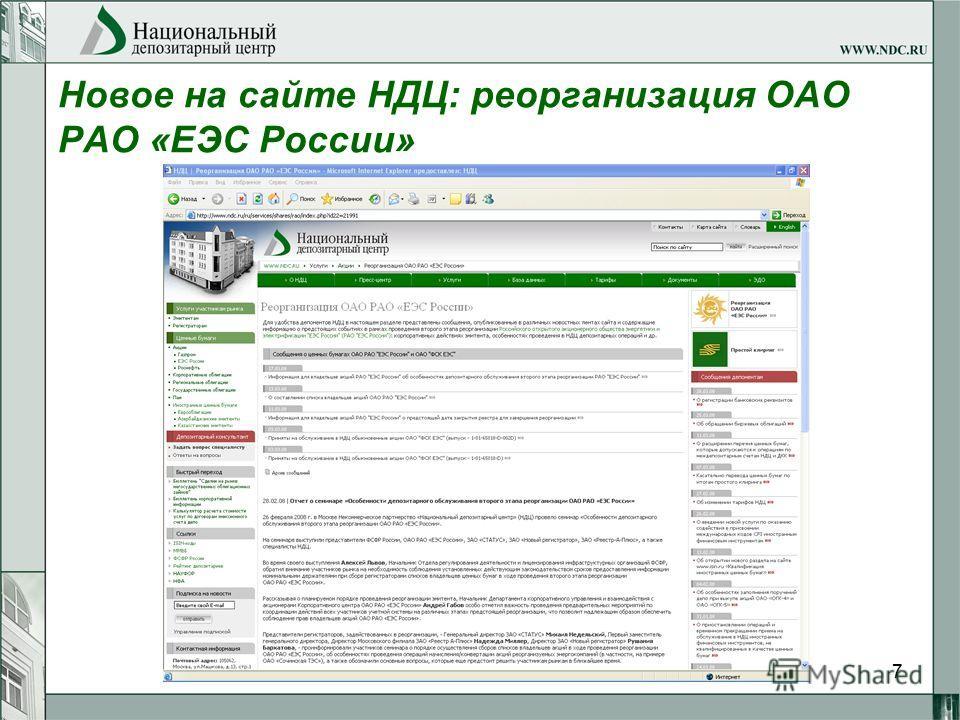 7 Новое на сайте НДЦ: реорганизация ОАО РАО «ЕЭС России»