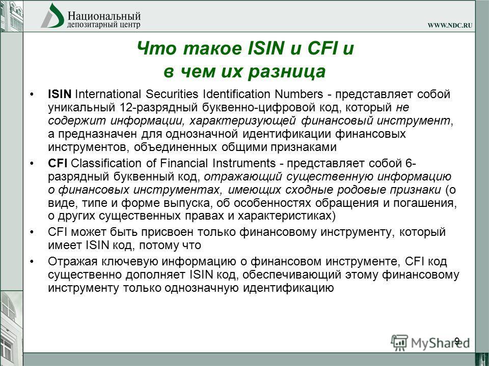 9 Что такое ISIN и CFI и в чем их разница ISIN International Securities Identification Numbers - представляет собой уникальный 12-разрядный буквенно-цифровой код, который не содержит информации, характеризующей финансовый инструмент, а предназначен д