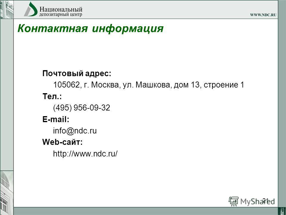 21 Контактная информация Почтовый адрес: 105062, г. Москва, ул. Машкова, дом 13, строение 1 Тел.: (495) 956-09-32 E-mail: info@ndc.ru Web-сайт: http://www.ndc.ru/