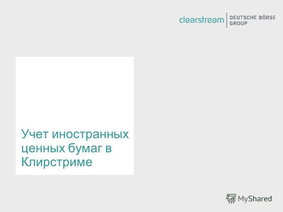 Учет иностранных ценных бумаг в Клирстриме