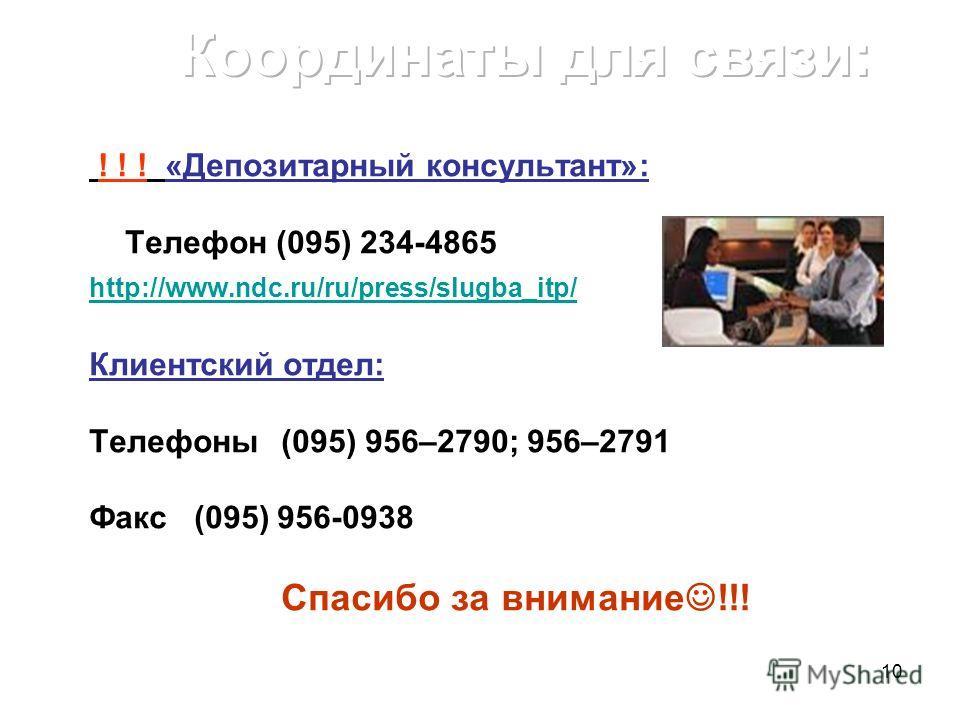 10 ! ! ! «Депозитарный консультант»: Телефон (095) 234-4865 http://www.ndc.ru/ru/press/slugba_itp/ Клиентский отдел: Телефоны(095) 956–2790; 956–2791 Факс (095) 956-0938 Спасибо за внимание !!!