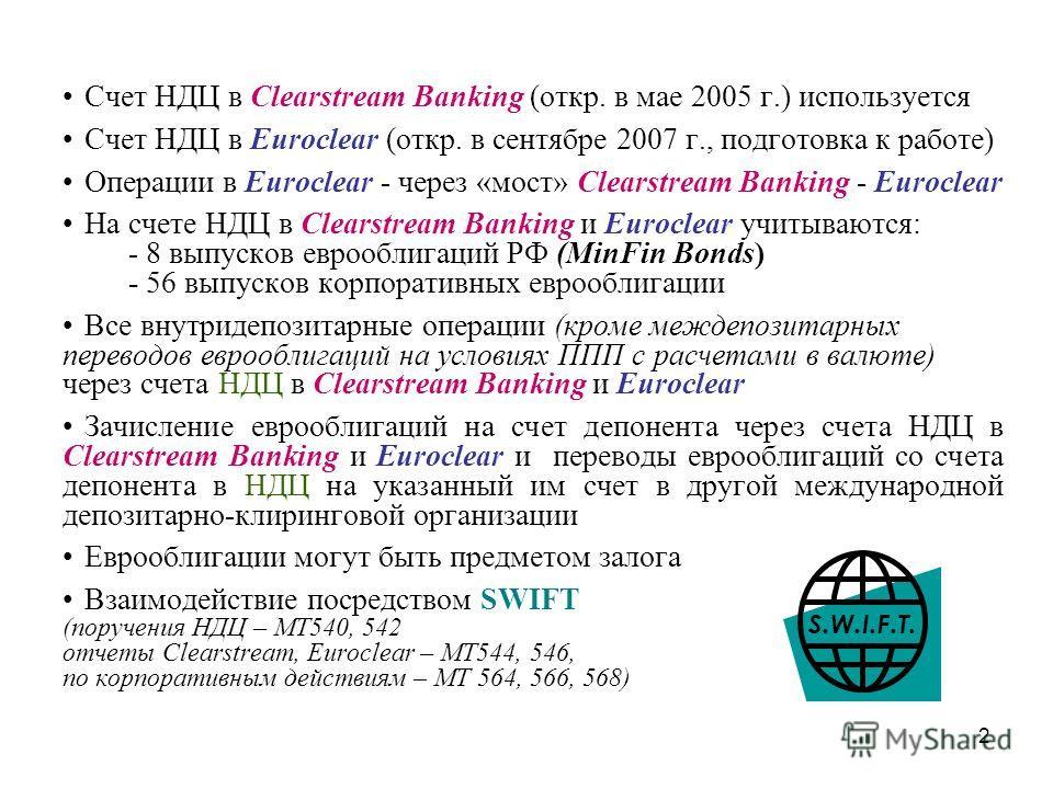 2 Счет НДЦ в Clearstream Banking (откр. в мае 2005 г.) используется Счет НДЦ в Euroclear (откр. в сентябре 2007 г., подготовка к работе) Операции в Euroclear - через «мост» Clearstream Banking - Euroclear На счете НДЦ в Clearstream Banking и Euroclea
